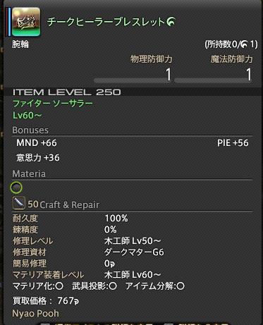 FF14パッチ3.4新式装備