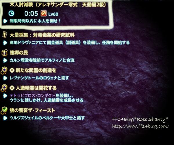 FF14木人討伐戦